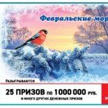 Русское лото 1321 тираж: анонс, результаты, видео