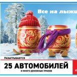 Русское лото 1322 тираж: анонс, результаты, видео