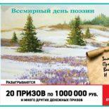 Русское лото 1328 тираж. Проверить билеты за 22.03.2020