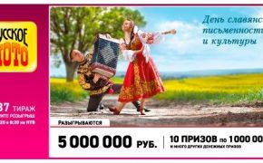 Проверить билет Русское лото 1337 тиража