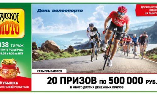 Проверить билет Русское лото 1338 тиража