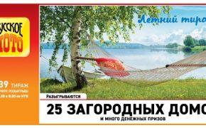 «Русское лото» тираж № 1339