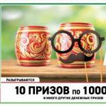 Русское лото разыграет призы по 1000000 рублей