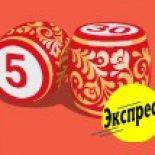 Русское лото экспресс 46 тираж