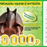 Лотерея 6 из 36 тираж 67 проверить билет за 11 декабря