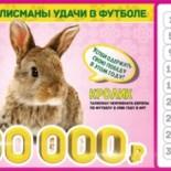 Лотерея 6 из 36 тираж 69 проверить билет за 25 декабря