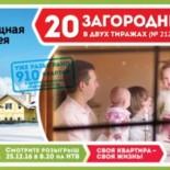 Проверить билет 213 тиража Жилищной лотереи на выигрыш