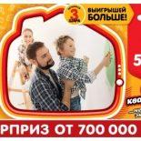 Жилищная лотерея 375 тираж: анонс, результаты, видео