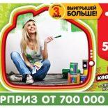 Жилищная лотерея 377 тираж: анонс, результаты, видео