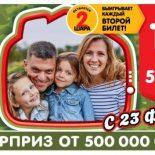 Жилищная лотерея 378 тираж — проверить билеты