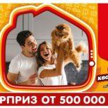Жилищная лотерея 393 тираж. Проверить билеты