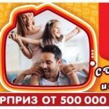 Проверить билет Жилищной лотереи — 397 тираж