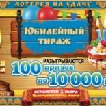 Проверить билет «Золотая подкова» 100 тиража