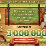 Проверить билеты «Золотой подковы» 104 тиража