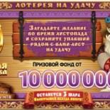 Проверить билеты «Золотой подковы» 106 тиража