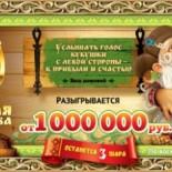 Лотерея Золотая подкова тираж 38 проверить билет за 22 мая 2016