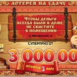 Проверить билет 62 тиража лотереи Золотая подкова 6 ноября