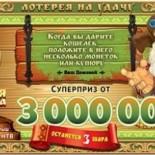 Проверить билет 65 тиража лотереи Золотая подкова 27 ноября