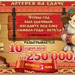 Проверить билет 66 тиража лотереи Золотая подкова 4 декабря