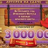 Проверить билет 67 тиража лотереи Золотая подкова 11 декабря
