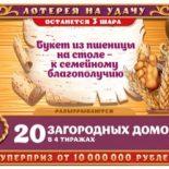 «Золотая подкова» 206 тираж — проверить билеты
