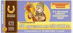 Золотая подкова 215 тираж — проверить билеты