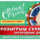 Проверить билеты 226 тиража Золотой подковы