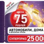Проверить билет 227 тиража Золотая подкова