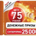 Проверить билет 228 тиража Золотая подкова