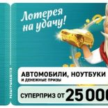 Результаты 239 тиража Золотой подковы