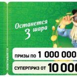 Проверить билет Золотой подковы 255 тиража