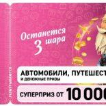 Проверить билет Золотой подковы 256 тиража