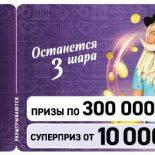 Проверить билет Золотой подковы 258 тиража