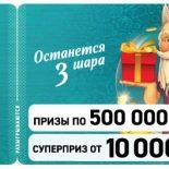 Проверить билет Золотой подковы 260 тиража