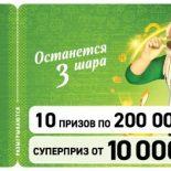 Проверить билет Золотой подковы 261 тиража