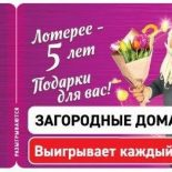 Проверить билет Золотой подковы 262 тиража