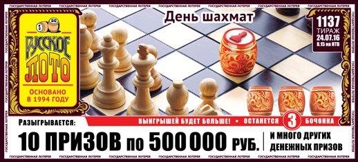 Хилвар В Минимальный Выигрыш Лото Русское петляя плоской