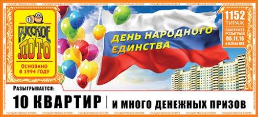 1152 тираж Русское лото