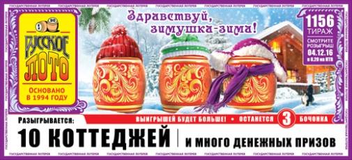 1156 тираж Русское лото