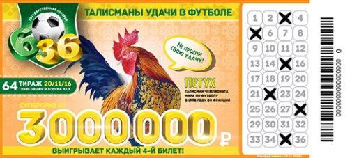 Лотерея 6 из 36 тираж 64