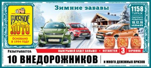 1158 тираж Русское лото