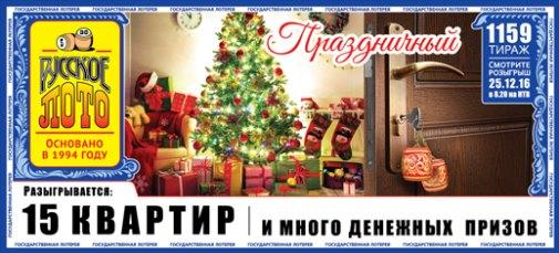 1159 тираж Русское лото
