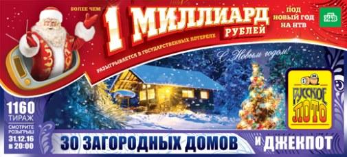 1160 тираж Русское лото