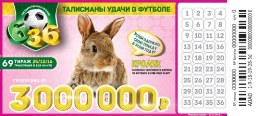 русском выигрыш в какой лото узнать как-3
