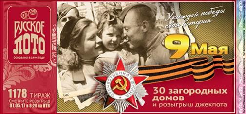 Билет 1178 тиража Русское лото