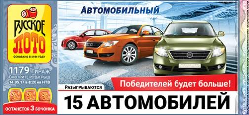 Билет 1179 тиража Русское лото