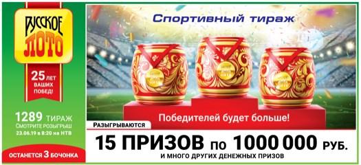 Билет 1289 тиража лотереи Русское лото