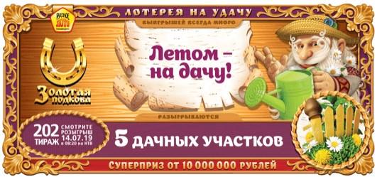 Билет 201 тиража лотереи золотая подкова