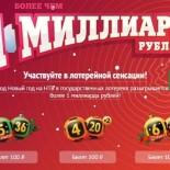 Проверить билеты 1160 тиража Русское лото, 214 тиража Жилищной лотереи