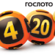 Проверить билеты «Гослото 4 из 20» 51 тиража